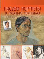 Рисуем портреты в разных техниках. Полный самоучитель