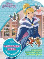 Принцессы Disney. Развивающая книжка с наклейками