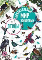 Удивительный мир животных. Птицы