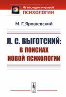 Л. С. Выготский: В поисках новой психологии