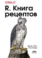 R. Книга рецептов