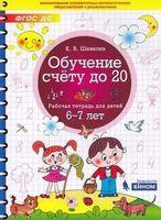 Обучение счёту до 20. Рабочая тетрадь для детей 6-7 лет