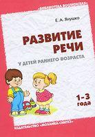 Развитие речи у детей раннего возраста. 1-3 года