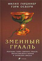Змеиный Грааль. Разгадка тайн святого Грааля, философского камня и эликсира жизни