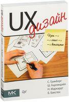 UX-дизайн. Идея - эскиз - воплощение