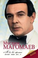 """Муслим Магомаев. """"Я бы все прожил точно так же..."""""""