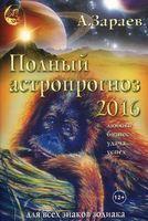 Полный астропрогноз на 2016 год