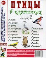Птицы в картинках. Выпуск 2