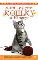 Дрессируем кошку за 10 минут