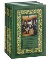 Русские сыщики. Сочинения в 3 томах (комплект из 3 книг)