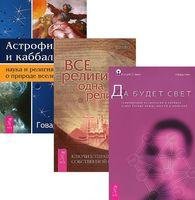 Астрофизика и Каббала. Все религии - одна религия. Да будет свет (комплект из 3-х книг)