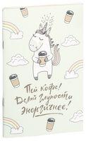 """Блокнот """"Единороги. Кофе"""" (А5)"""