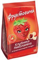 "Драже ""Клубника Николаевна"" (135 г)"
