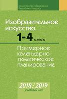 Изобразительное искусство. 1-4 классы. Примерное календарно-тематическое планирование. 2018/2019 учебный год. Электронная версия