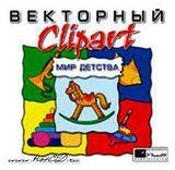 Векторный Clipart. Мир детства