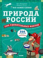 Природа России. 1000 удивительных фактов
