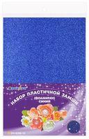Замша пластичная (А4; синяя; 10 листов; с блестками)