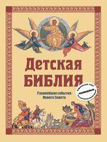 Детская Библия. Главнейшие события Нового Завета