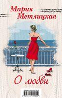 Мария Метлицкая о любви (комплект из 2-х книг)