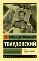 Василий Теркин (м)