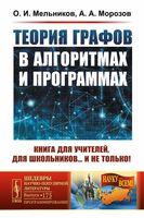 Теория графов в алгоритмах и программах