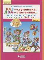Раз - ступенька, два - ступенька... Математика для детей 5-6 лет. Часть 1