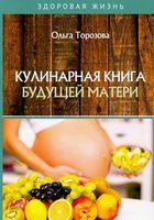 Кулинарная книга будущей матери (м)