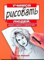 Учимся рисовать людей, делать шаржи и карикатуры