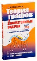 Теория графов в занимательных задачах (м)
