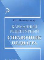 Карманный рецептурный справочник педиатра