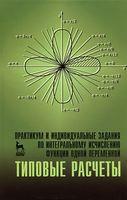 Практикум и индивидуальные задания по интегральному исчеслению функции одной переменной. Типовые расчеты