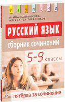 Пятерка за сочинение. Сборник сочинений. 5-9 классы. Русский язык