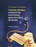 Пороки сердца: этиология, патогенез, диагностика, лечение
