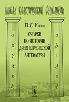 Очерки по истории древнегреческой литературы