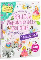 Книга занимательных занятий для девочек. Дополненная реальность