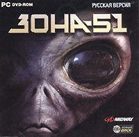 Зона 51 (DVD)