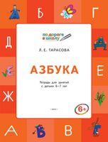 Азбука. Тетрадь для занятий с детьми 6–7 лет