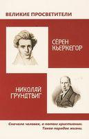 Великие просветители. Серен Кьеркегор. Николай Грундтвиг