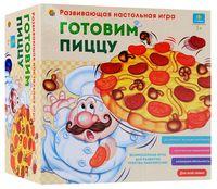 Готовим пиццу