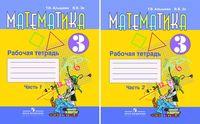 Математика. 3 класс. Рабочая тетрадь. В двух частях
