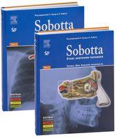 Sobotta. Атлас анатомии человека. В 2 томах (комплект из 2-х книг)