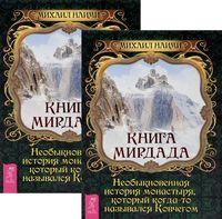 Книга Мирдада. Необыкновенная история монастыря, который когда-то назывался Ковчегом (комплект из 2-х книг)