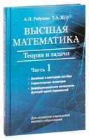 Высшая математика. Теория и задачи. В пяти частях. Часть 1
