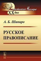 Русское правописание (м)