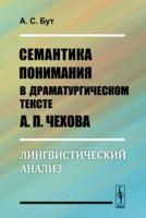 Семантика понимания в драматургическом тексте А. П. Чехова. Лингвистический анализ