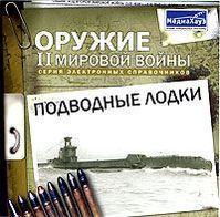 Оружие II Мировой войны. Подводные лодки
