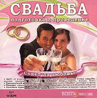 Свадьба. Подготовка и проведение