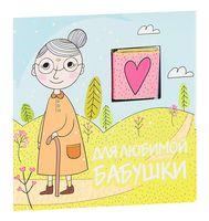 """Открытка с шоколадом """"ShokoBox. Для бабушки"""" (5 г)"""