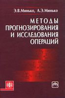 Методы прогнозирования и исследования операций