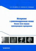 Обследование и рентгенохирургическое лечение больных после операции аортокоронарного шунтирования